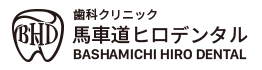 桜木町・関内・馬車道 歯科クリニック│馬車道ヒロデンタル